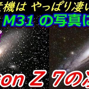これがZ 7のポテンシャル M31の写りが凄すぎる件