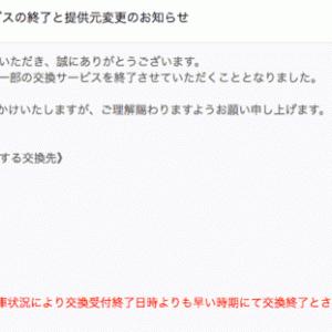 LINEからメトロポイント終了 12/27 15:00!!!