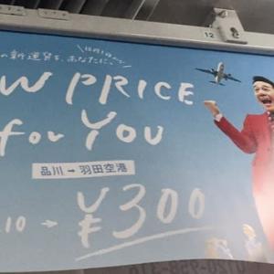 京急 羽田300円に値下げ