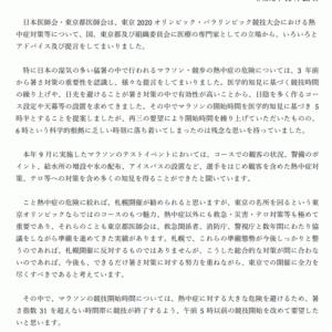 オリンピック マラソンに関する東京都医師会の意見