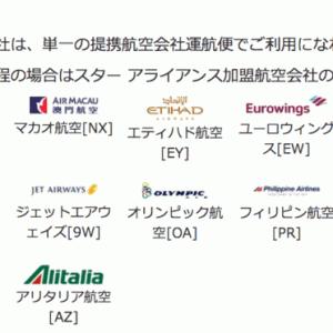 特典でANAミラノ便は国内線付けられない〜〜