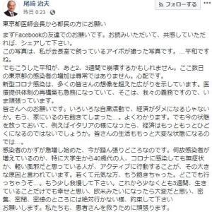 東京都医師会長から都民の方にお願い