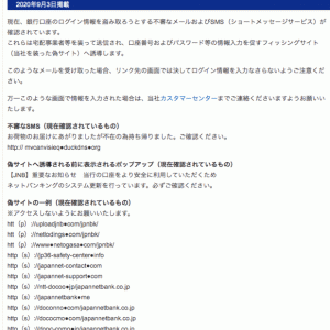 不審なSMS ネットバンク偽サイトに注意
