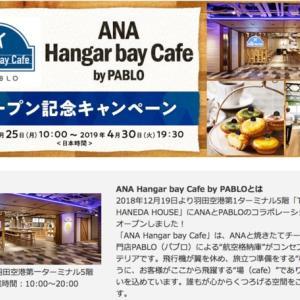 チーズタルト無料 羽田ANA Hangar bay cafe
