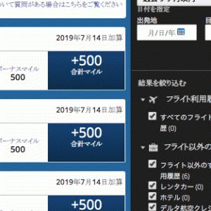 emailでニッポン500加算されました!