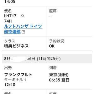 8月 LH&NH特典 HND出た!