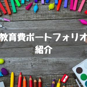【2020年6月】教育費ポートフォリオ紹介
