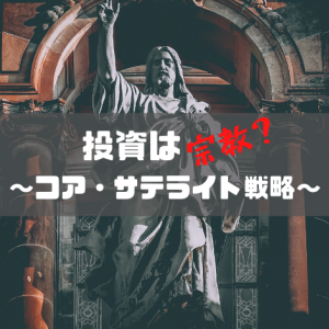 【小話】投資は宗教?コア・サテライト戦略で論争回避