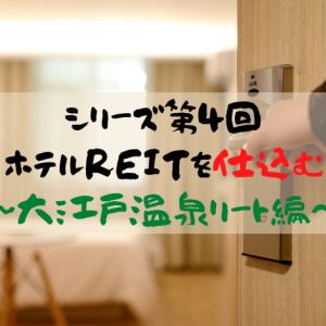【J-REIT】シリーズ④ ホテルREITを仕込む~大江戸温泉リート編~
