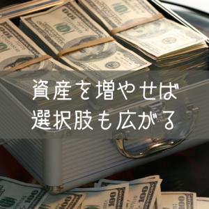 【小話】資産を増やせば選択肢も広がる