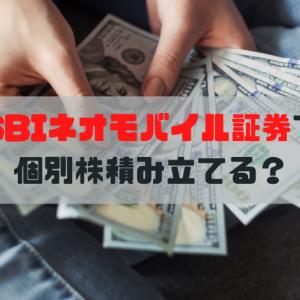 【日本株】ネオモバ証券で個別株積み立てる?