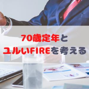 【FIRE】70歳定年とユルいFIREを考える