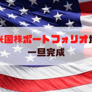 【米国株】ポートフォリオが一旦完成