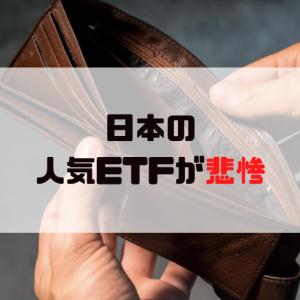 【小話】日本で人気あるETFが悲惨