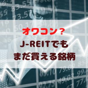 【J-REIT】オワコンな?J-REITでまだ買える銘柄はあるか