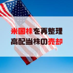 【米国株】高配当株を売却して再整理