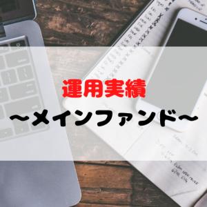 【2020年7月】メインファンド運用実績