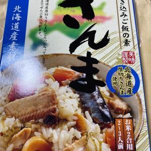 北海道さんま炊き込みご飯はマジ美味い