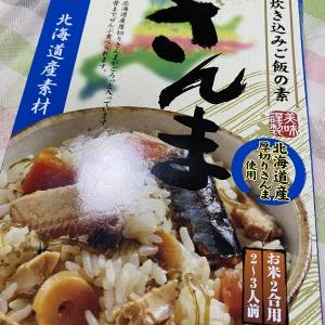 北海道さんま炊き込みご飯の素