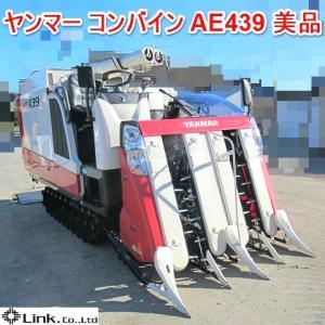 ★買取実績 ヤンマー コンバイン AE439★