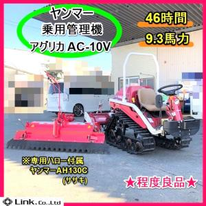 ★買取実績 ヤンマー 管理機 アグリカ AC-10V★