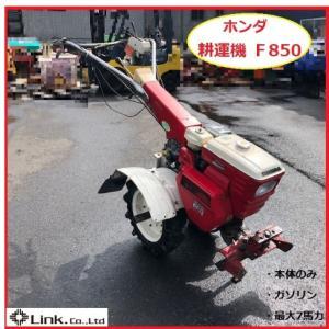 ★買取実績 ホンダ 耕運機 F850★
