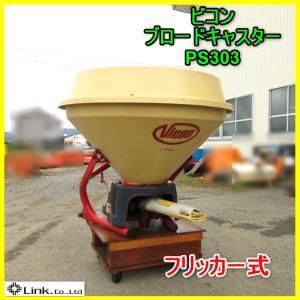 ★買取実績 ビコン ブロードキャスター PS303★