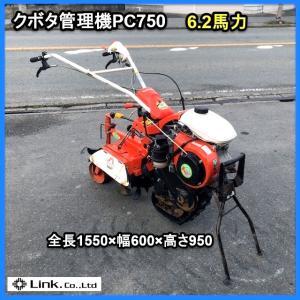 ★買取実績 クボタ 管理機 畝マスター PC750★
