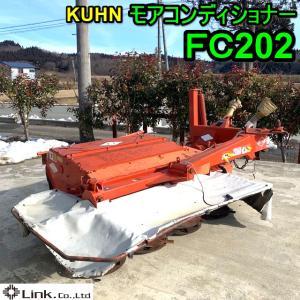 ★買取実績 KUHN モアコンディショナー FC202★