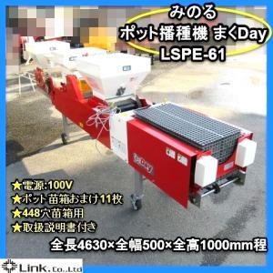 ★買取実績 みのる ポット 全自動 播種機 まくDay LSPE-61★