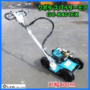 ★買取実績 クボタ スパイダーモア GC-K401EX カルマックス★