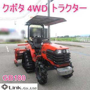 ★買取実績 クボタ 4WD トラクター GB180★