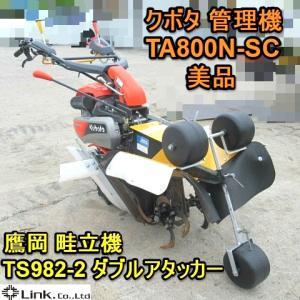 ★買取実績 クボタ 管理機 TA800N-SC★