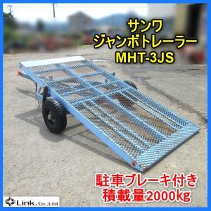 ★買取実績 サンワ ジャンボトレーラー MHT-3JS★