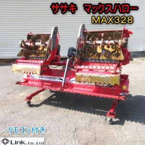 ★買取実績 ササキ マックスハロー MAX328★