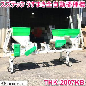 ★買取実績 スズテック うすまき全自動播種機 THK-2007KB★