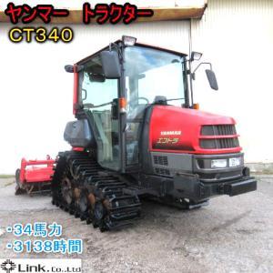 ★買取実績 ヤンマー トラクター CT340★