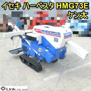 ★買取実績 イセキ ハーベスタ HMG73E★