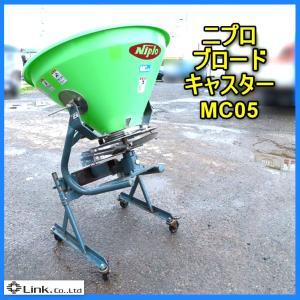 ★買取実績 ニプロ ブロードキャスター MC05★
