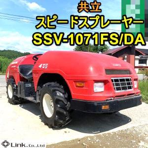 ★買取実績 共立 スピード スプレーヤー SSV-1071FS/DA★