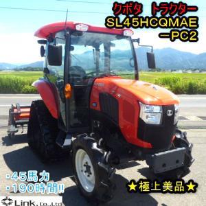 ★買取実績 クボタ トラクター SL45HCQMAE-PC2★