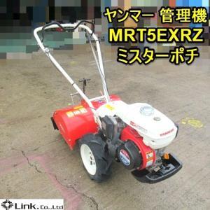 ★買取実績 ヤンマー 管理機 MRT5EXRZ★