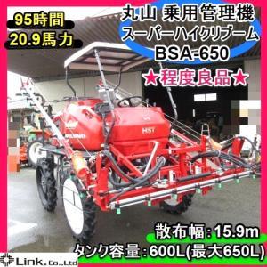 ★買取実績 丸山 乗用管理機 ハイクリブーム ベジキング BSA-650★