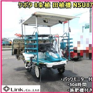 ★買取実績 クボタ 8条 田植機 NSU87★