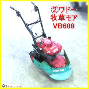 ★買取実績 ワドー 牧草モア VB600★