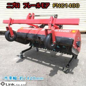 ★買取実績 ニプロ フレールモア FNC1400★