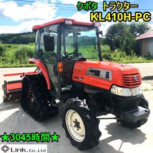 ★買取実績 クボタ 4WD トラクター KL410H-PC★