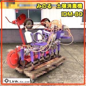 ★買取実績 みのる マルチ 土壌消毒機トラクター用 8条 IDM-80★