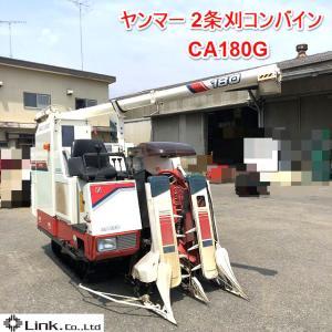 ★買取実績 ヤンマー 2条刈 コンバイン CA180G★
