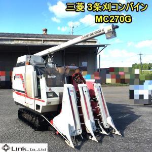 ★買取実績 三菱 3条刈 コンバイン MC270G★